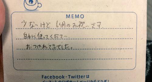 Chiếc phong bì chồng chị Daichi tặng vợ. Ảnh: Twitter.