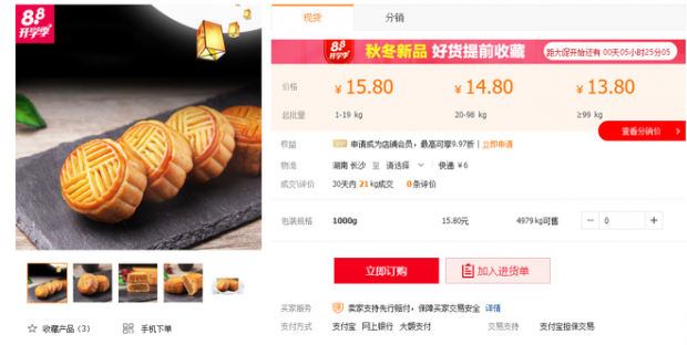 Bánh trung thu mini được rao bán trên các trang mua sắm trực tuyến của Trung Quốc với giá 13,8/kg tệ nếu mua trên 99kg.