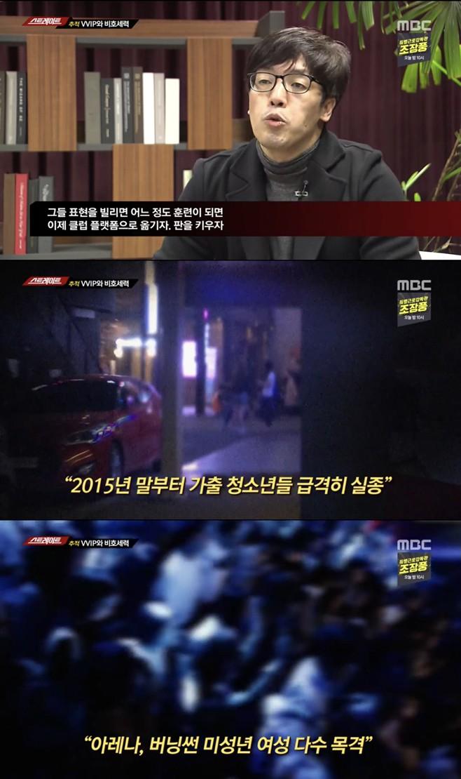 SỐC: MBC vén màn hoạt động tra tấn phụ nữ, buôn bán tình dục trẻ em của Burning Sun, đội chuyên tiêu hủy dấu vết lộ diện - Ảnh 2.