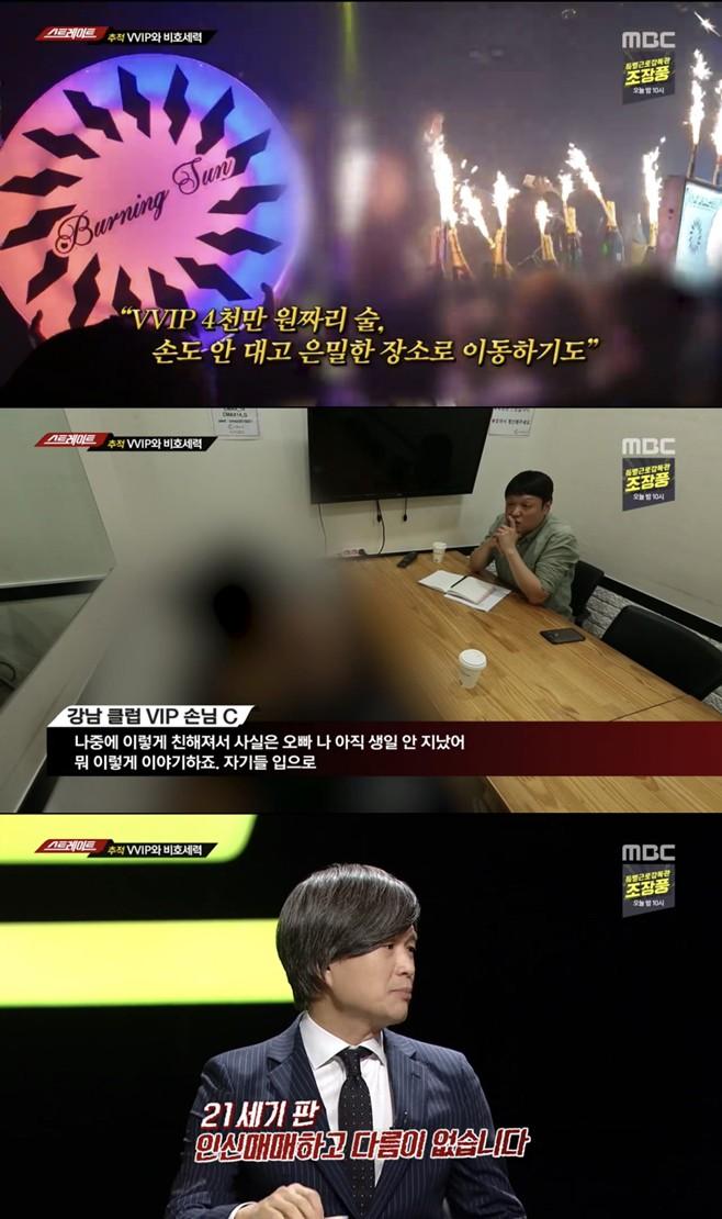 SỐC: MBC vén màn hoạt động tra tấn phụ nữ, buôn bán tình dục trẻ em của Burning Sun, đội chuyên tiêu hủy dấu vết lộ diện - Ảnh 1.