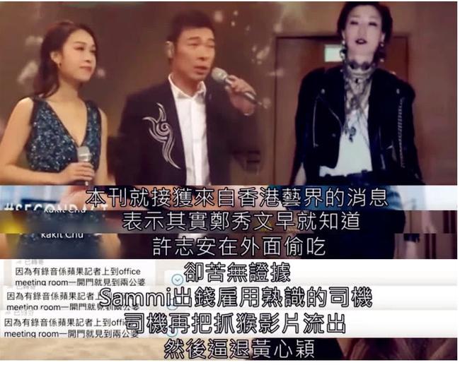 HOT: Trịnh Tú Văn chính là người gài bẫy thuê taxi quay clip Hứa Chí An ngoại tình Huỳnh Tâm Dĩnh  - Ảnh 2.