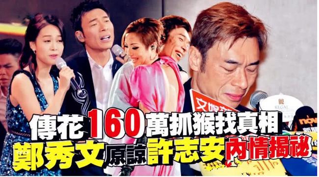 HOT: Trịnh Tú Văn chính là người gài bẫy thuê taxi quay clip Hứa Chí An ngoại tình Huỳnh Tâm Dĩnh  - Ảnh 1.