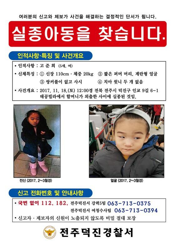 Vụ mất tích của bé gái Hàn Quốc: Treo thưởng trăm triệu rồi phát hiện cuộc đời đáng thương cuối cùng bị bố ruột sát hại của đứa trẻ - Ảnh 3.