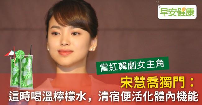 Song Hye Kyo giảm cân ngoạn mục với công thức uống 3 lít nước chanh pha loãng mỗi ngày - Ảnh 3.