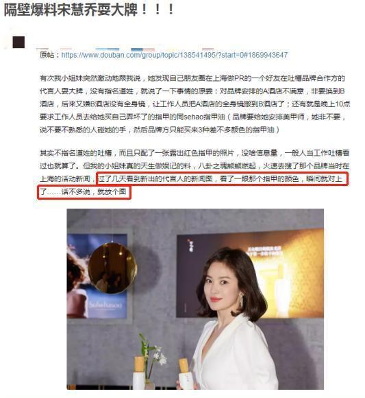 Dân Hàn đổ lỗi cho Song Hye Kyo khi đổ vỡ với Song Joong Ki: Khách quan hay mù quáng do mất niềm tin? - Ảnh 2.