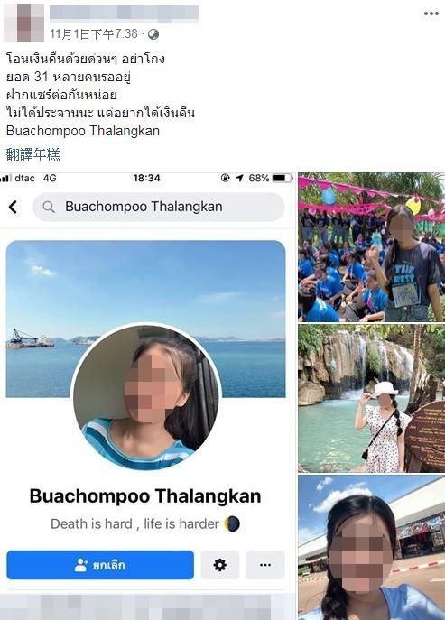 Vì muốn kiếm tiền giúp gia đình thật nhanh, gần 500 sinh viên Thái Lan rơi vào bẫy lừa đảo của nữ tặc 15 tuổi - Ảnh 1.