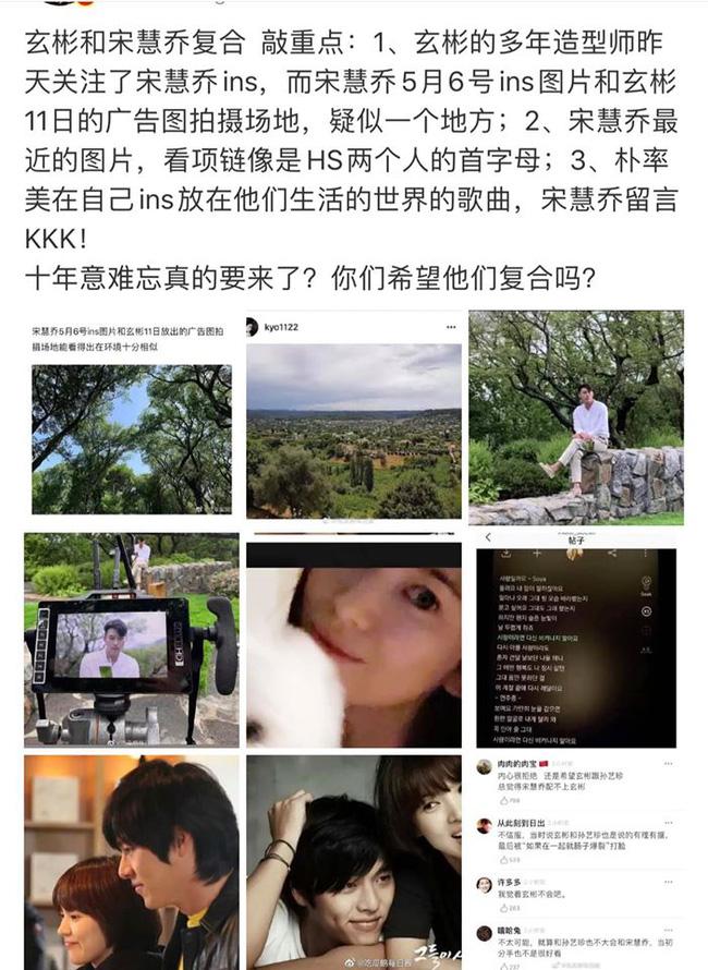 6 bằng chứng quan trọng khẳng định chuyện tái hợp của Song Hye Kyo và Hyun Bin, phải chăng showbiz Hàn sắp có cơn địa chấn còn khủng hơn đám cưới thế kỷ năm nào?  - Ảnh 2.