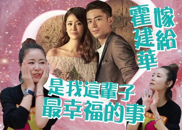 Lâm Tâm Như tiết lộ những điều hiếm khi được chia sẻ xung quanh cuộc hôn nhân với Hoắc Kiến Hoa - Ảnh 3.