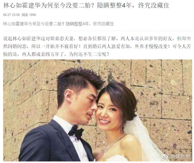 Kết hôn được 4 năm và con gái cũng được 3 tuổi nhưng Lâm Tâm Như cùng Hoắc Kiến Hoa vẫn không sinh thêm em bé thứ 2, hóa ra là vì nguyên nhân này? - Ảnh 1.