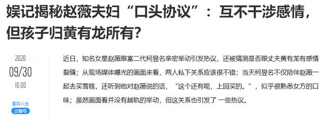 """Hôn nhân giữa Triệu Vy và chồng đã kết thúc bằng một bản """"thỏa thuận ngầm"""", chính Huỳnh Hữu Long là người tiết lộ chuyện vợ sống chung với trai trẻ? - Ảnh 2."""