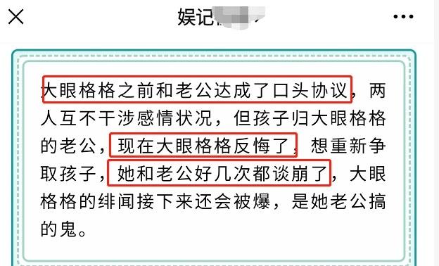 """Hôn nhân giữa Triệu Vy và chồng đã kết thúc bằng một bản """"thỏa thuận ngầm"""", chính Huỳnh Hữu Long là người tiết lộ chuyện vợ sống chung với trai trẻ? - Ảnh 3."""