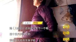 """Góc khuất """"làng đẻ mướn"""" ở Trung Quốc: Khi mang thai hộ trở thành """"nghề gia truyền"""" của phụ nữ trong làng, mẹ chồng - nàng dâu rủ nhau đi đẻ thuê"""