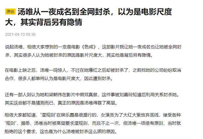 Hé lộ lý do khiến Thang Duy bị phong sát sau bộ phim Sắc giới 13 năm trước - Ảnh 2.